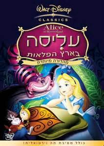אליס בארץ הפלאות 3